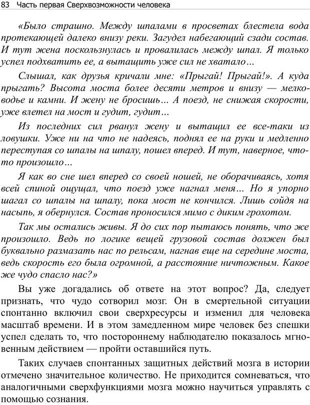 PDF. Тренинг мозга. Мещеряков В. В. Страница 83. Читать онлайн