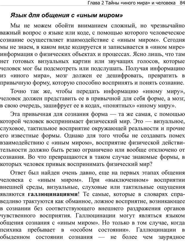 PDF. Тренинг мозга. Мещеряков В. В. Страница 84. Читать онлайн