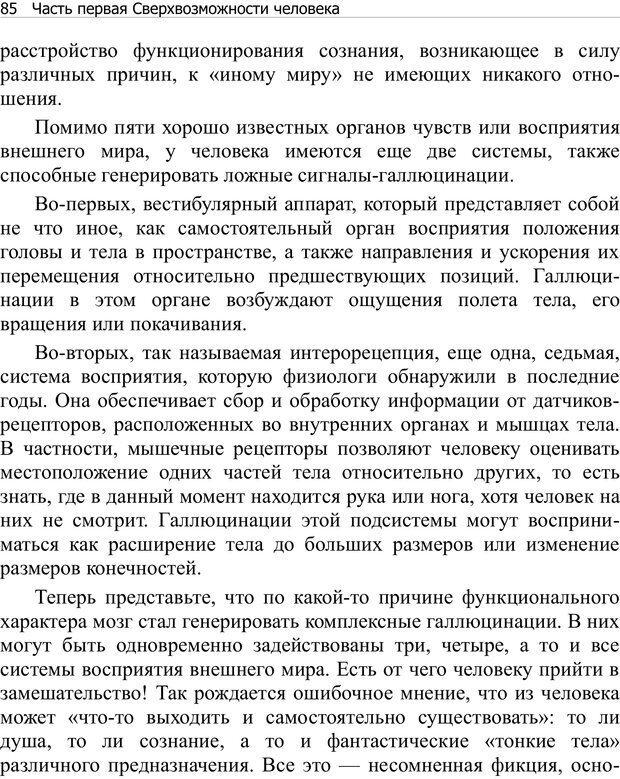 PDF. Тренинг мозга. Мещеряков В. В. Страница 85. Читать онлайн