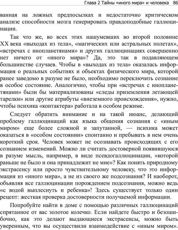 PDF. Тренинг мозга. Мещеряков В. В. Страница 86. Читать онлайн