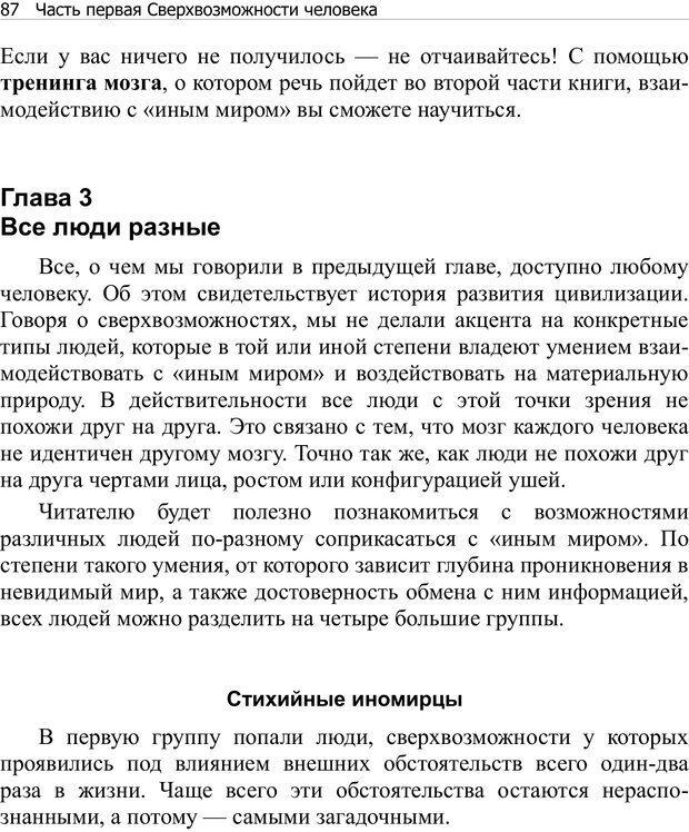 PDF. Тренинг мозга. Мещеряков В. В. Страница 87. Читать онлайн