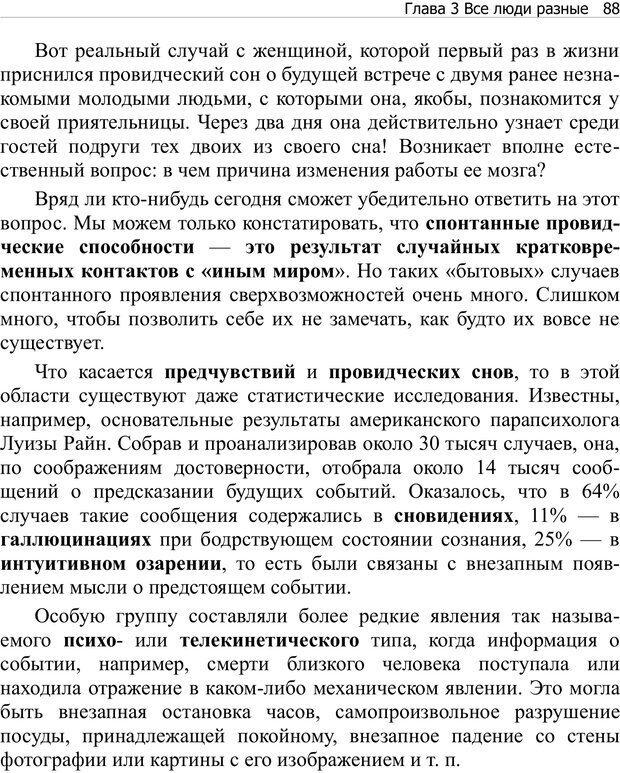 PDF. Тренинг мозга. Мещеряков В. В. Страница 88. Читать онлайн