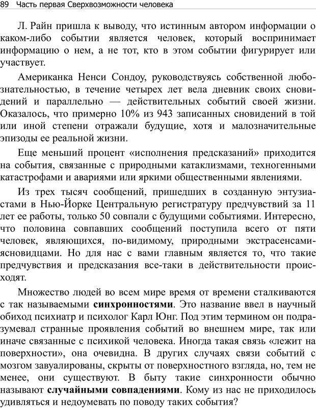 PDF. Тренинг мозга. Мещеряков В. В. Страница 89. Читать онлайн