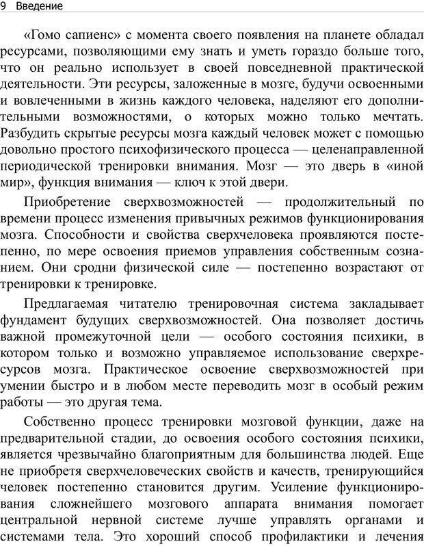 PDF. Тренинг мозга. Мещеряков В. В. Страница 9. Читать онлайн