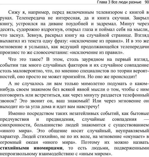 PDF. Тренинг мозга. Мещеряков В. В. Страница 90. Читать онлайн