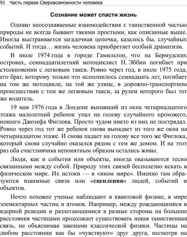 PDF. Тренинг мозга. Мещеряков В. В. Страница 91. Читать онлайн
