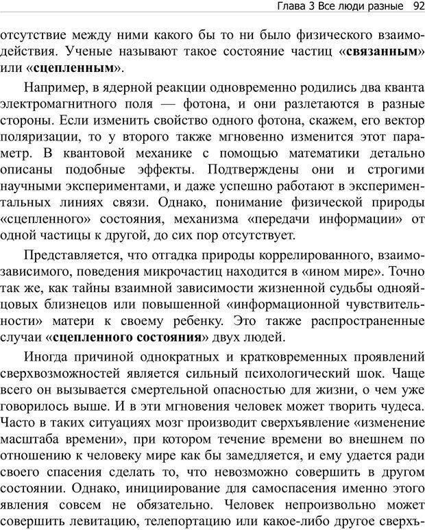 PDF. Тренинг мозга. Мещеряков В. В. Страница 92. Читать онлайн