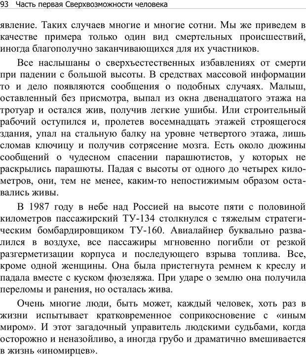 PDF. Тренинг мозга. Мещеряков В. В. Страница 93. Читать онлайн