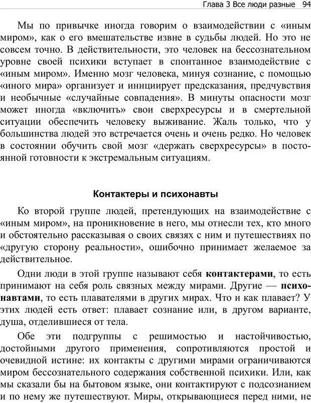 PDF. Тренинг мозга. Мещеряков В. В. Страница 94. Читать онлайн