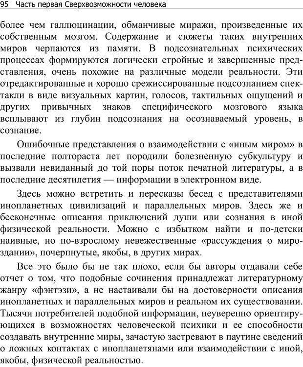 PDF. Тренинг мозга. Мещеряков В. В. Страница 95. Читать онлайн