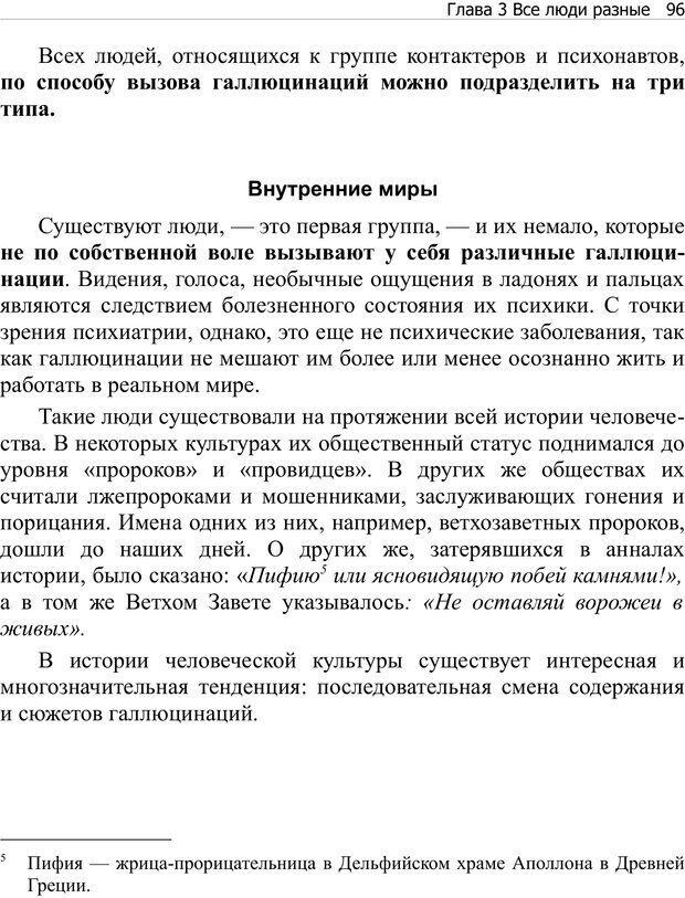 PDF. Тренинг мозга. Мещеряков В. В. Страница 96. Читать онлайн