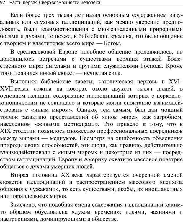 PDF. Тренинг мозга. Мещеряков В. В. Страница 97. Читать онлайн