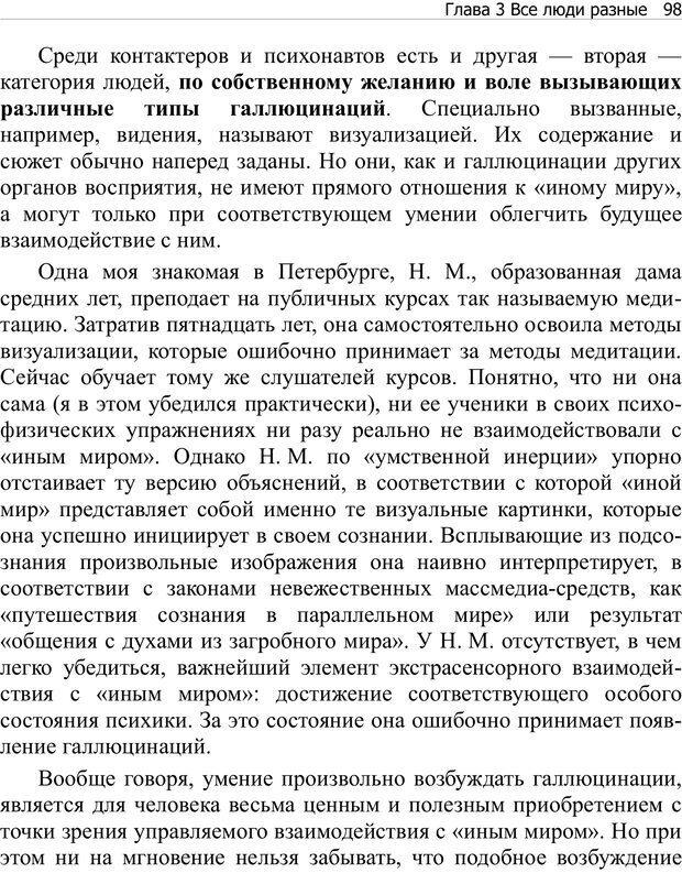 PDF. Тренинг мозга. Мещеряков В. В. Страница 98. Читать онлайн