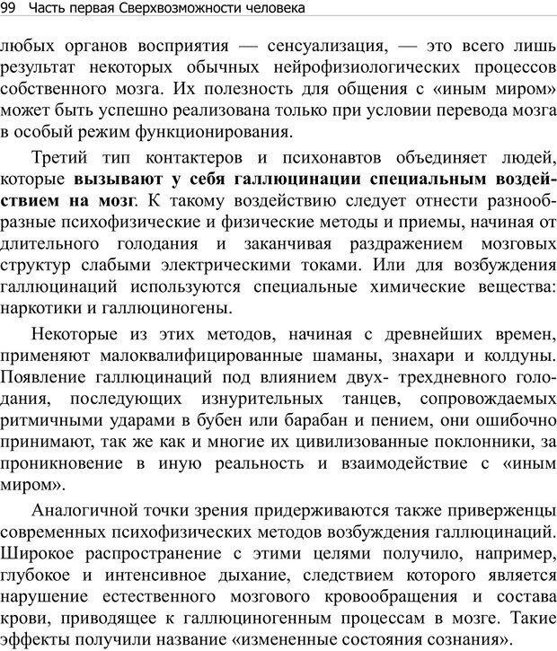 PDF. Тренинг мозга. Мещеряков В. В. Страница 99. Читать онлайн