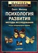Психология развития: методы исследования, Миллер Скотт