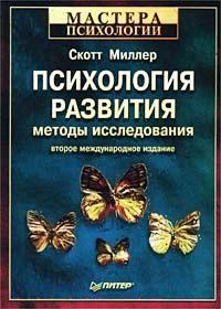 """Обложка книги """"Психология развития: методы исследования"""""""