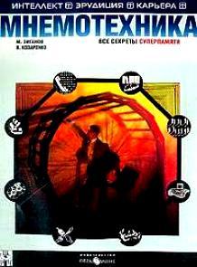 """Обложка книги """"Мнемотехника. Запоминание на основе визуального мышления"""""""