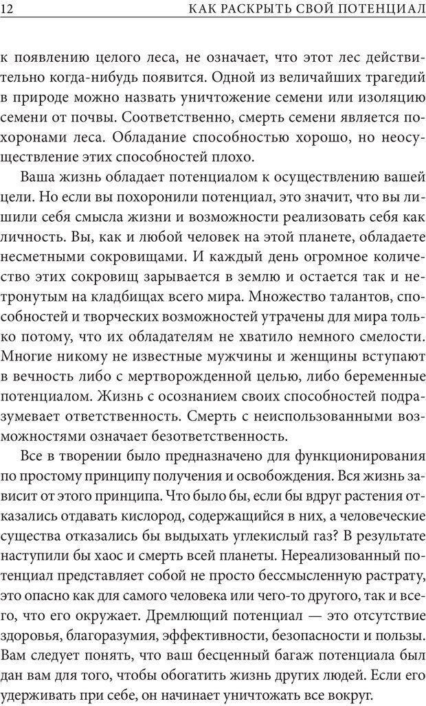 PDF. Как раскрыть свой потенциал. Монро М. Страница 10. Читать онлайн