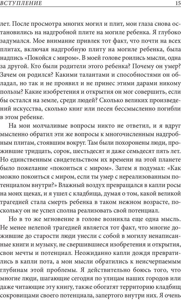 PDF. Как раскрыть свой потенциал. Монро М. Страница 13. Читать онлайн