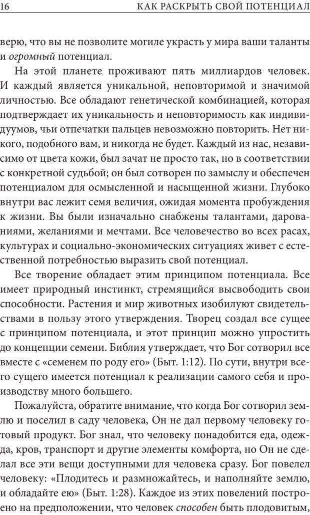 PDF. Как раскрыть свой потенциал. Монро М. Страница 14. Читать онлайн