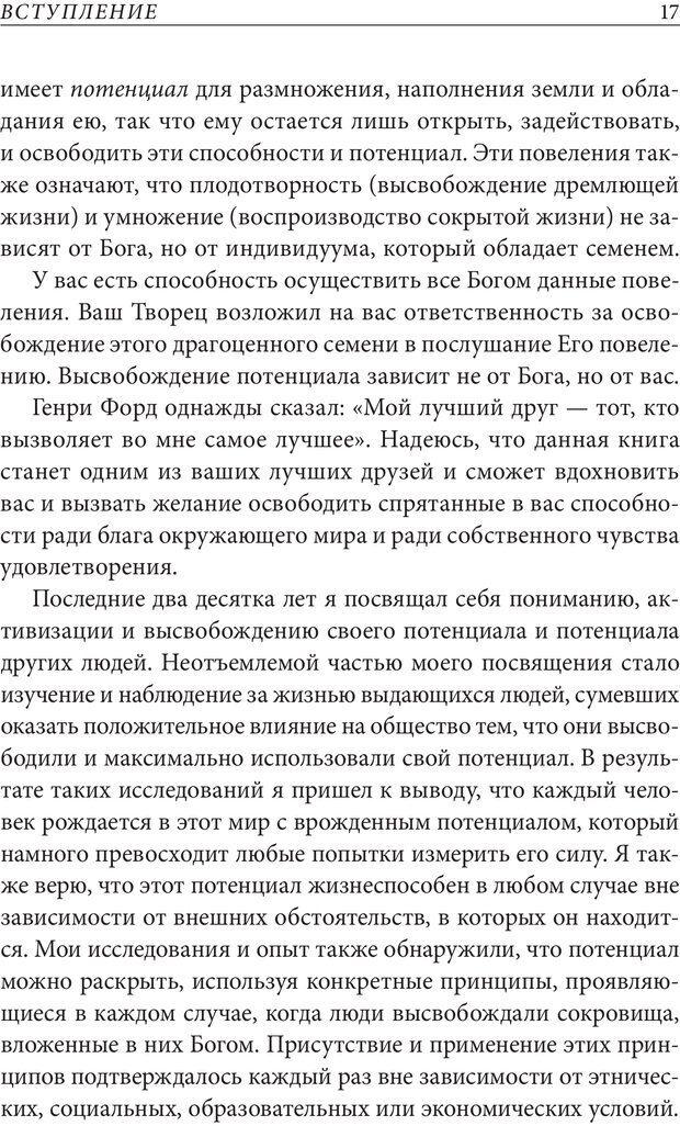 PDF. Как раскрыть свой потенциал. Монро М. Страница 15. Читать онлайн