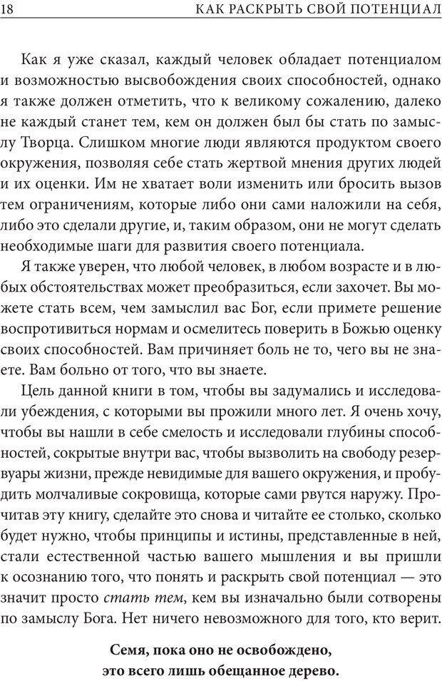 PDF. Как раскрыть свой потенциал. Монро М. Страница 16. Читать онлайн