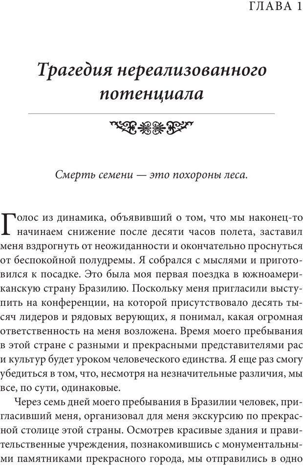 PDF. Как раскрыть свой потенциал. Монро М. Страница 17. Читать онлайн