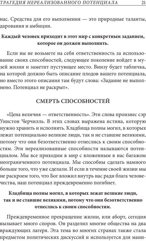 PDF. Как раскрыть свой потенциал. Монро М. Страница 19. Читать онлайн