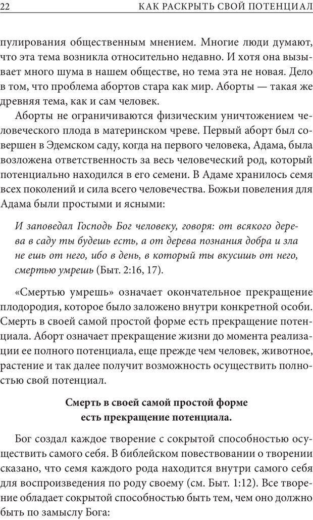 PDF. Как раскрыть свой потенциал. Монро М. Страница 20. Читать онлайн