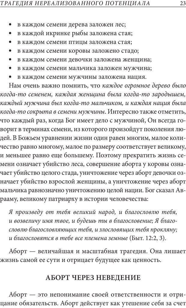 PDF. Как раскрыть свой потенциал. Монро М. Страница 21. Читать онлайн