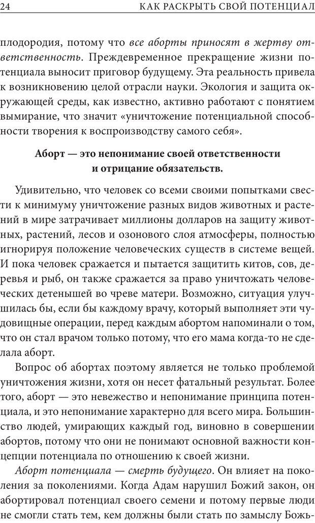 PDF. Как раскрыть свой потенциал. Монро М. Страница 22. Читать онлайн