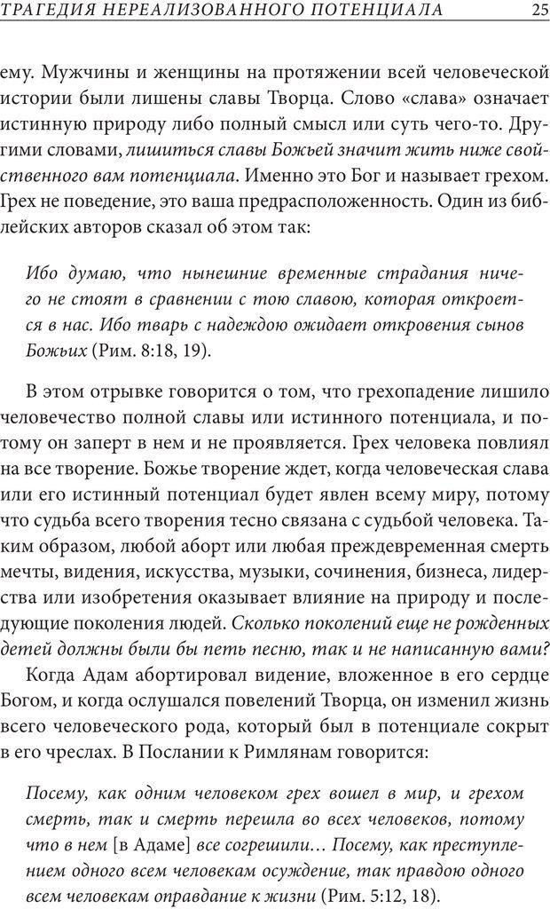 PDF. Как раскрыть свой потенциал. Монро М. Страница 23. Читать онлайн