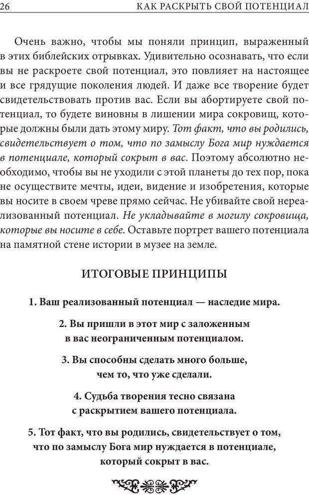 PDF. Как раскрыть свой потенциал. Монро М. Страница 24. Читать онлайн
