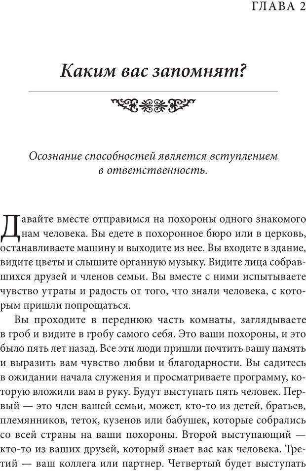 PDF. Как раскрыть свой потенциал. Монро М. Страница 25. Читать онлайн