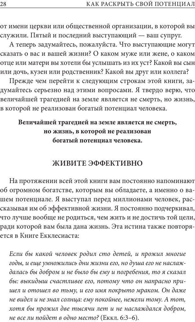 PDF. Как раскрыть свой потенциал. Монро М. Страница 26. Читать онлайн
