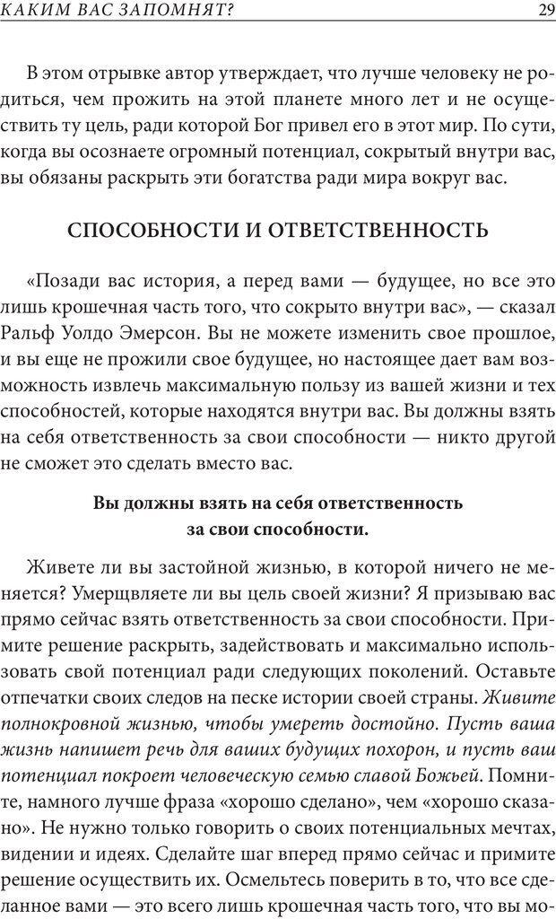 PDF. Как раскрыть свой потенциал. Монро М. Страница 27. Читать онлайн