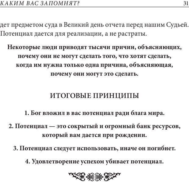 PDF. Как раскрыть свой потенциал. Монро М. Страница 29. Читать онлайн