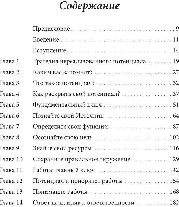 PDF. Как раскрыть свой потенциал. Монро М. Страница 5. Читать онлайн