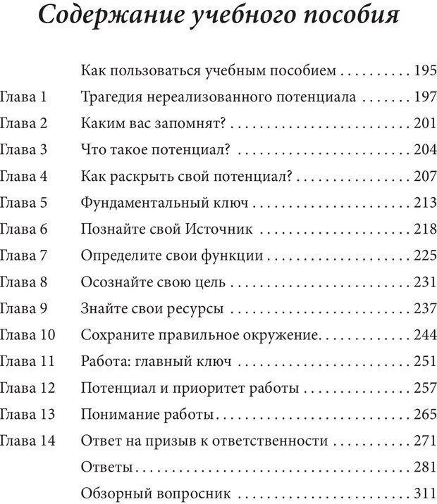PDF. Как раскрыть свой потенциал. Монро М. Страница 6. Читать онлайн