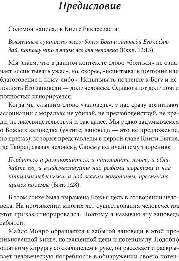 PDF. Как раскрыть свой потенциал. Монро М. Страница 7. Читать онлайн