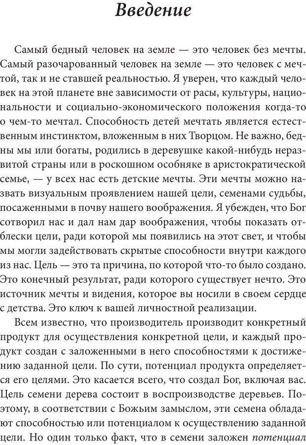PDF. Как раскрыть свой потенциал. Монро М. Страница 9. Читать онлайн