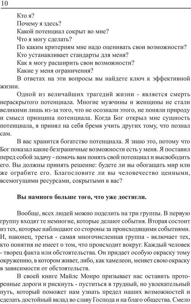 PDF. Понимание своего потенциала. Монро М. Страница 10. Читать онлайн