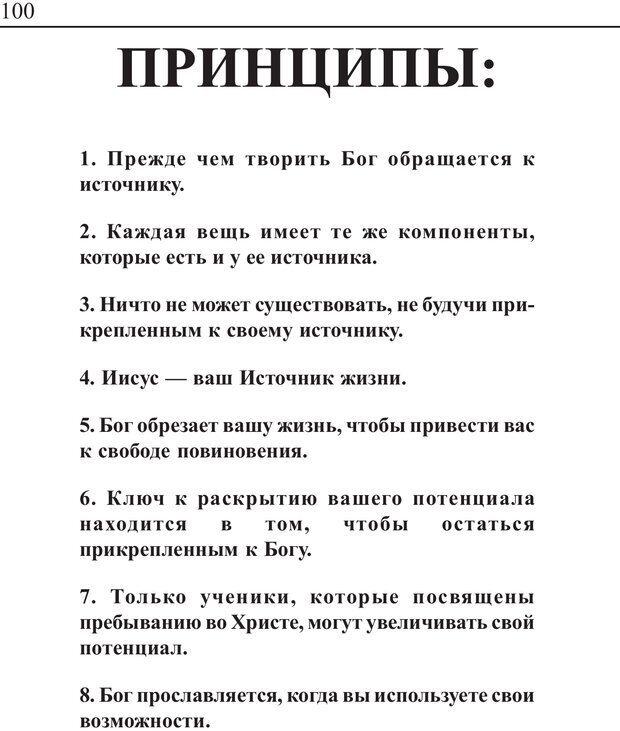 PDF. Понимание своего потенциала. Монро М. Страница 100. Читать онлайн
