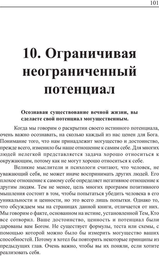 PDF. Понимание своего потенциала. Монро М. Страница 101. Читать онлайн