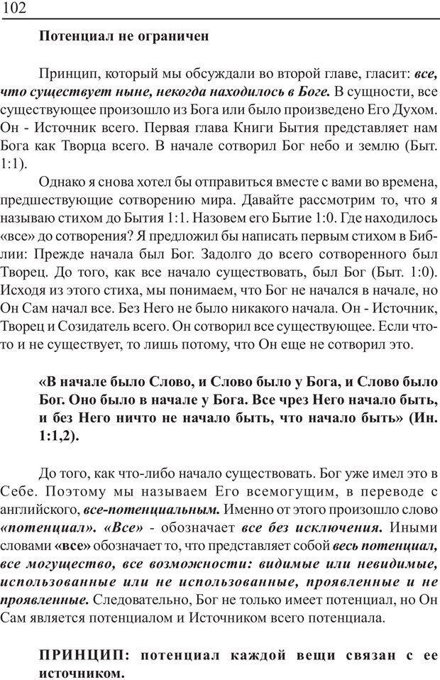 PDF. Понимание своего потенциала. Монро М. Страница 102. Читать онлайн