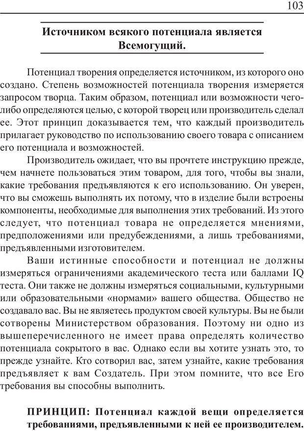 PDF. Понимание своего потенциала. Монро М. Страница 103. Читать онлайн