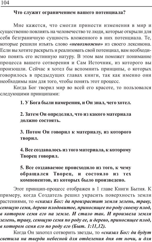 PDF. Понимание своего потенциала. Монро М. Страница 104. Читать онлайн