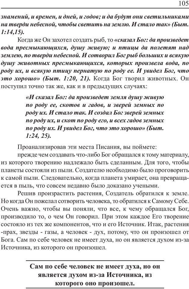 PDF. Понимание своего потенциала. Монро М. Страница 105. Читать онлайн