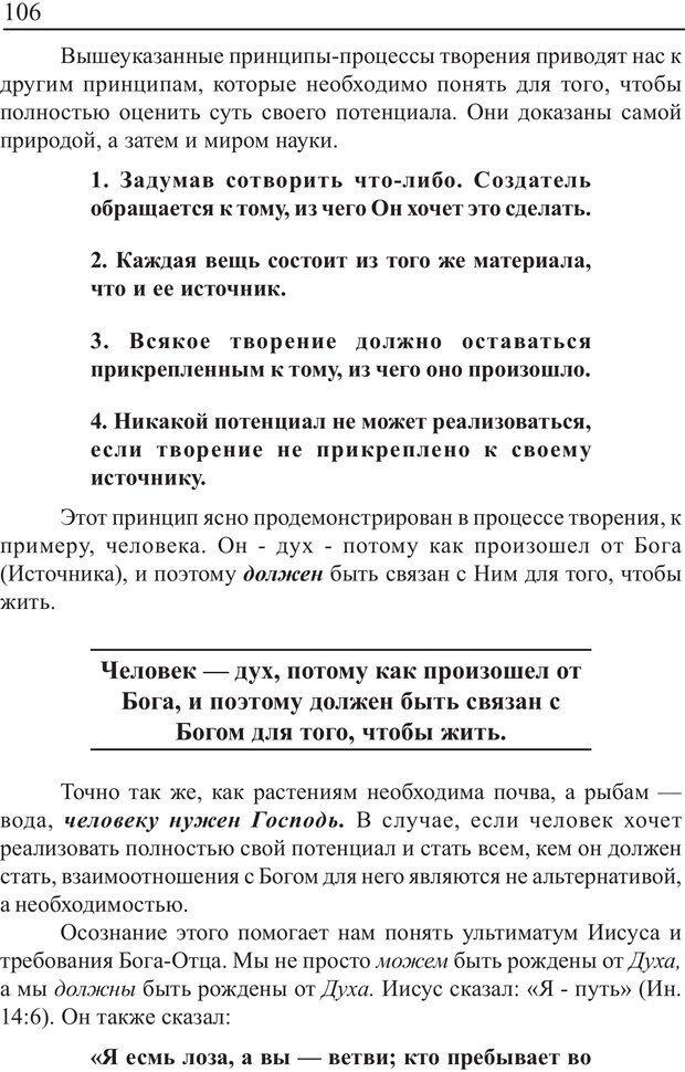 PDF. Понимание своего потенциала. Монро М. Страница 106. Читать онлайн