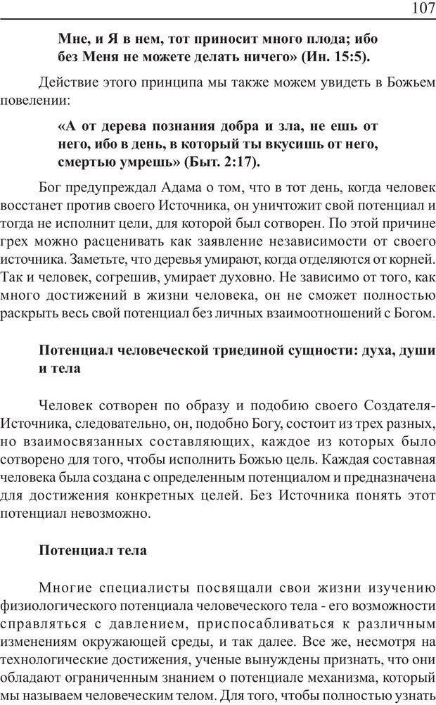 PDF. Понимание своего потенциала. Монро М. Страница 107. Читать онлайн